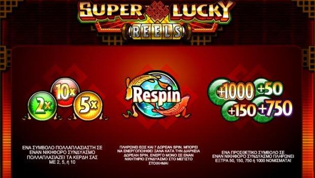 Φρουτάκι Super Lucky Reels