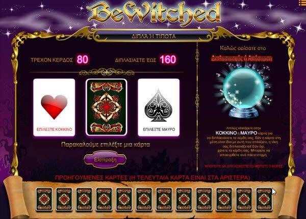 λειτουργία gamble στο φρουτάκι bewitched