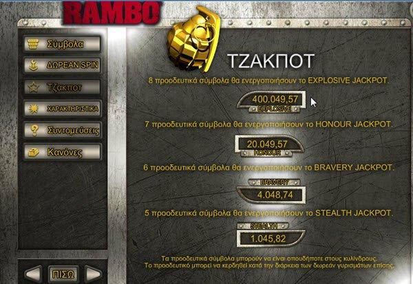 σύμβολο τζακποτ στο φρουτάκι Rambo