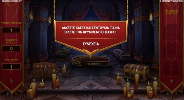 Hidden Treasure Bonus Game