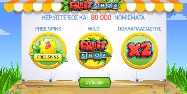 φρουτάκι Fruit Shop