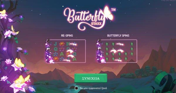φρουτάκι Butterfly Staxx