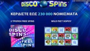 Φρουτάκι Disco Spins