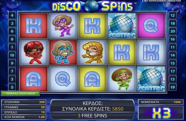 λειτουργια free spins στο φρουτακι disco spins