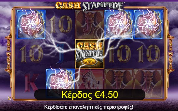 σύμβολο wild στο cash stampede