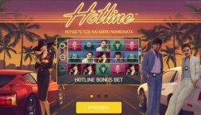 Φρουτάκι Hotline