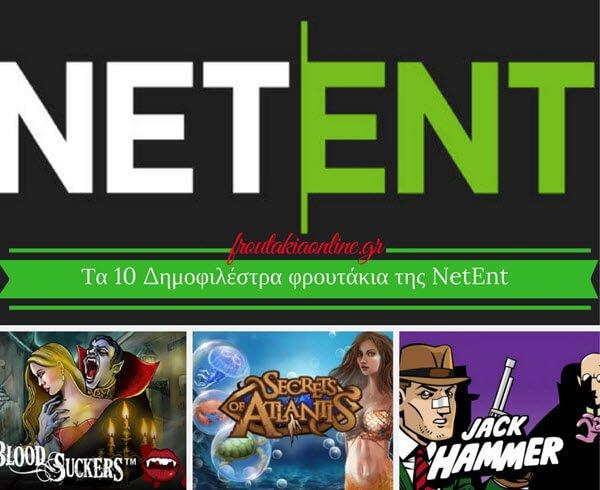 τα 10 δημοφιλέστερα φρουτάκια της NetEnt
