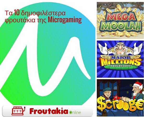 10 δημοφιλέστερα φρουτάκια της Microgaming