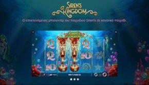 Φρουτάκι Siren's Kingdom