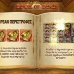 Φρουτάκι Book of Dead της Play'nGo