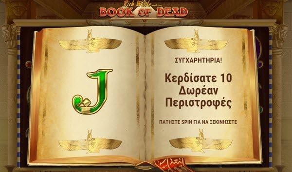 δωρεάν περιστροφές στο book of dead slot