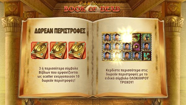 Φρουτάκι Book of Dead