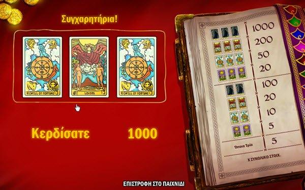 παιχνίδι μπόνους στο φρουτάκι fortune teller