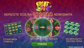 Φρουτάκι Fruit Spin της NetEnt