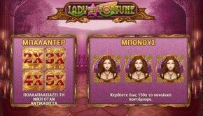Φρουτάκι Lady of Fortune