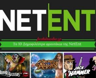 10 φρουτάκια της NetEnt