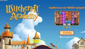 Φρουτάκι Witchcraft Academy
