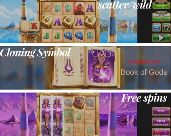 Φρουτάκι book of gods και λειτουργίες