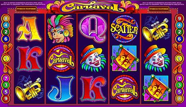 Φρουτάκι Carnaval