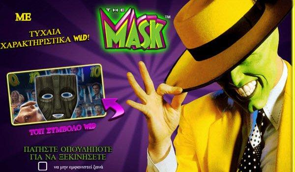 Φρουτάκι The Mask