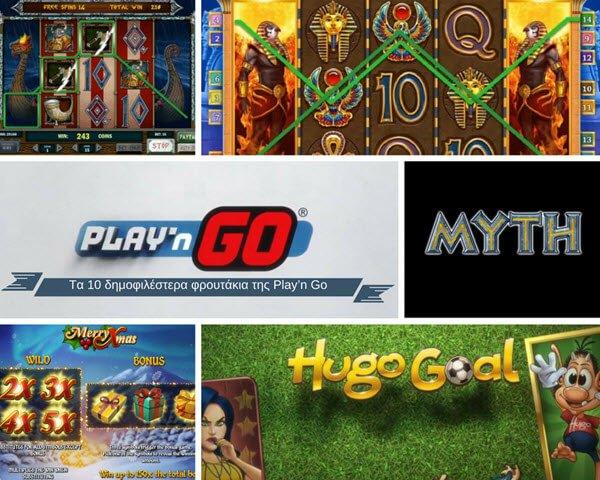 τα 10 δημοφιλέστερα φρουτάκια της Play'n Go
