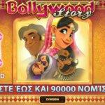 Φρουτάκι Bollywood Story της NetEnt