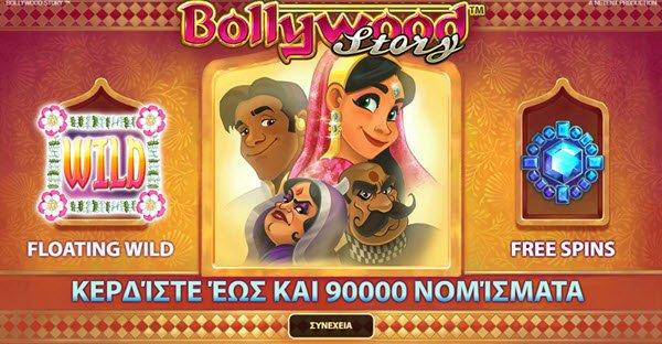Φρουτάκι Bollywood Story-φρουτακια της netent