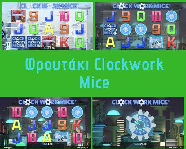 σύμβολο wild, free spins, πολλαπλασιαστές κέρδους, σύμβολο scatter στο Φρουτάκι Clockwork Mice