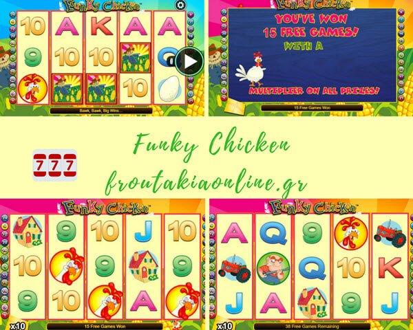 δωρεαν περιστροφές και συμβολο wild-scatter στο φρουτακι funky chicken