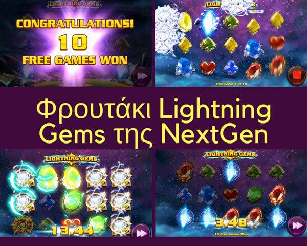 μπονους λειτουργιες και δωρεαν περιστροφες στο φρουτακι Lightning Gems