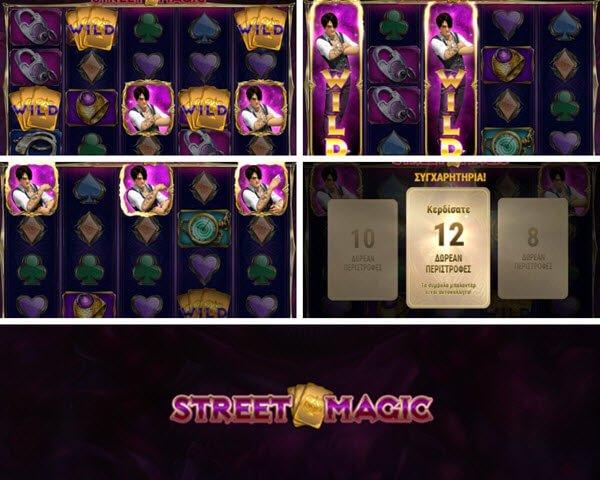 λειτουργιες στο φρουτακι street magic