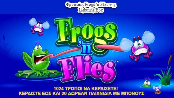 Φρουτάκι Frogs 'n Flies