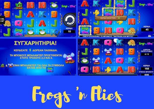 Φρουτάκι Frogs 'n Flies και συμβολα wild, scatter, free spins