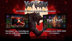 Φρουτάκι Wolf Hunters
