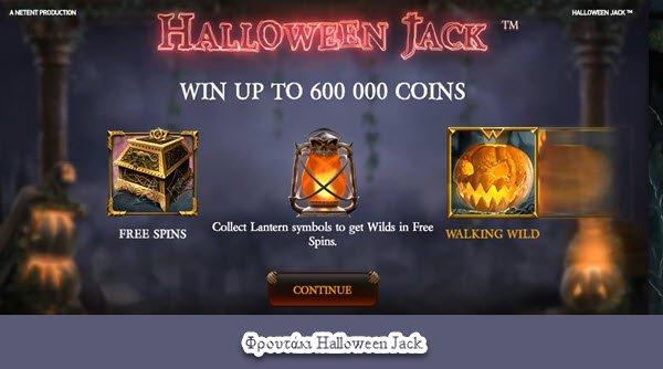 Φρουτάκι Halloween Jack
