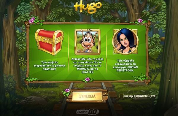 φρουτάκι Hugo της Play'n GO