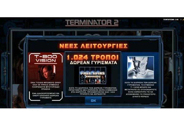 Φρουτάκι Terminator 2