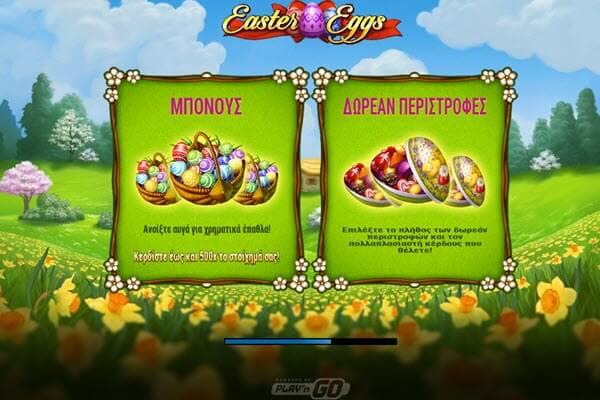 Πασχαλινά φρουτάκια: Φρουτάκι Easter Eggs