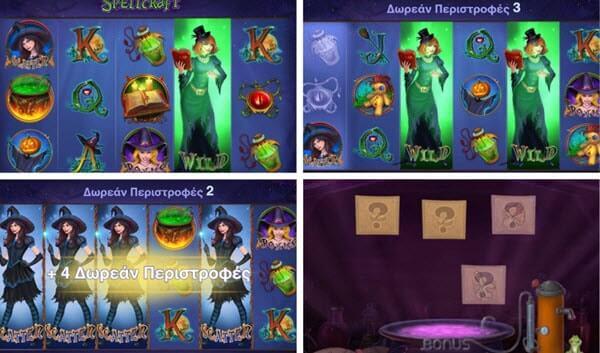 συμβολα και λειτουργίες μπόνους στο φρουτάκι  spellcraft