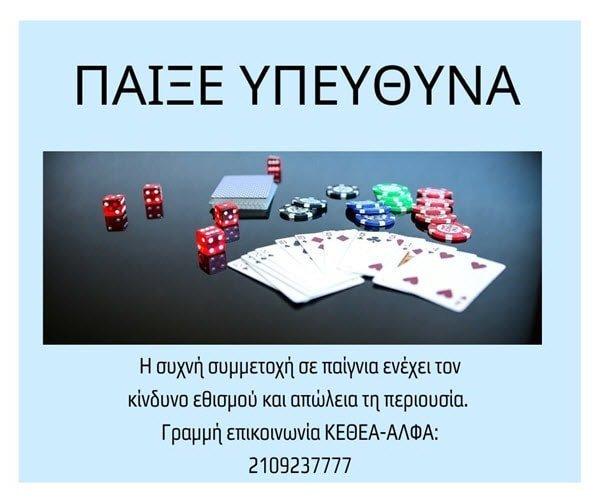 Υπεύθυνος στοιχηματισμός και τυχερά παιχνίδια – Resposnible Gambling